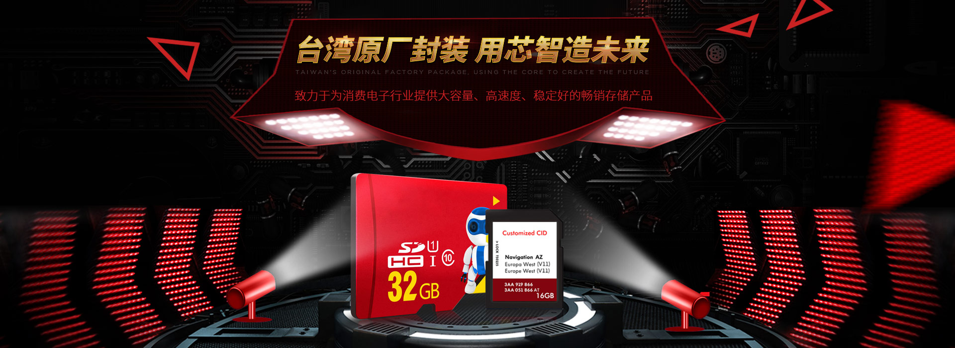 万舜达存储产品使用台湾原厂封装,用芯智造未来